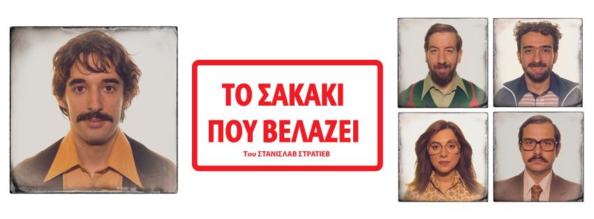 6. Το Σακάκι που Βελάζει - banner